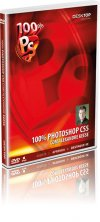DVD '100% Photoshop CS5'